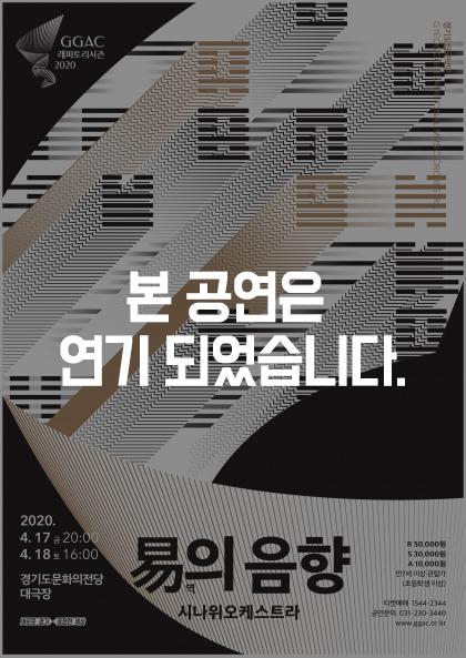 경기도립국악단 <易의 음향>