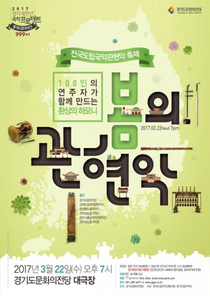 경기도립국악단 경기새천년프로젝트1 전국도립국악관현악 축제 봄의 관현악