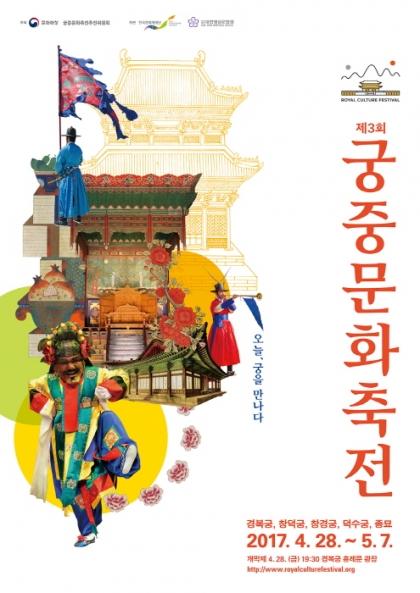 제3회궁중문화축전