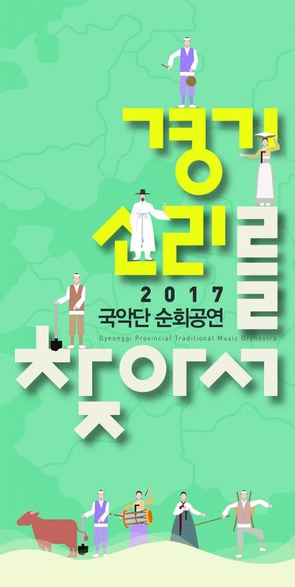 [순회공연] 군포시노인복지관