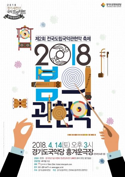 2018봄의관현악