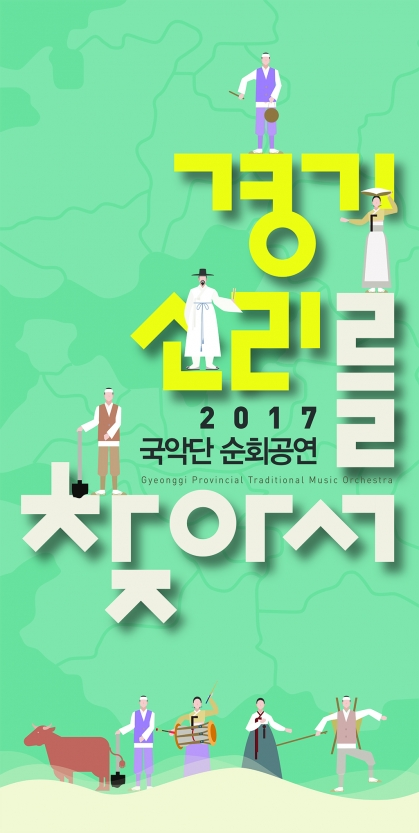 [순회공연] 경기소리를 찾아서 - 남양주