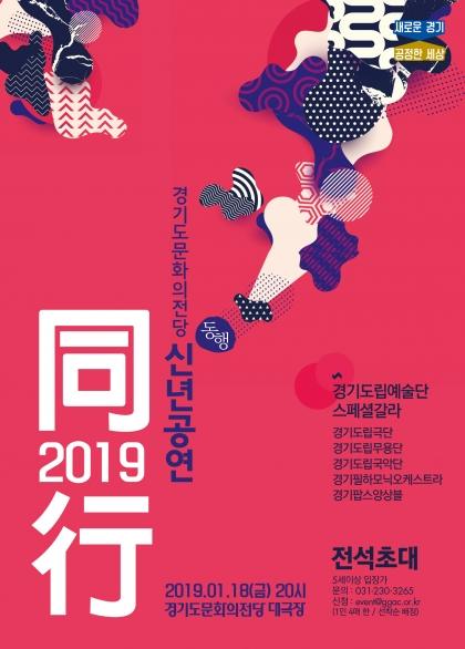 경기도문화의전당 신년공연 2019 <동행>