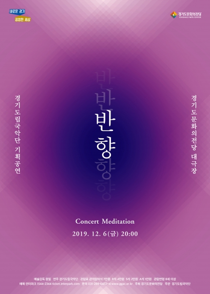 경기도립국악단 기획공연 <반향>