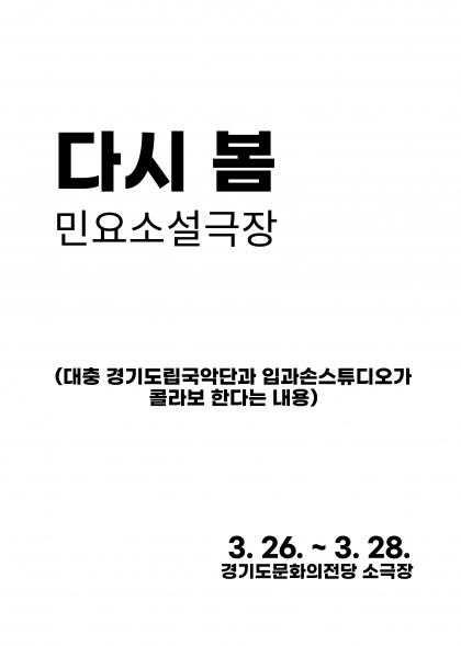 경기도립국악단 민요소설극장 <다시 봄>