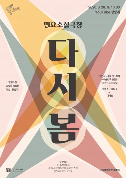 경기도국악단 민요소설극장 <다시 봄>3.28.(토) 16시 인터넷생중계