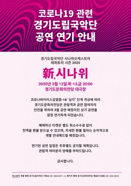 경기도립국악단 <新, 시나위>