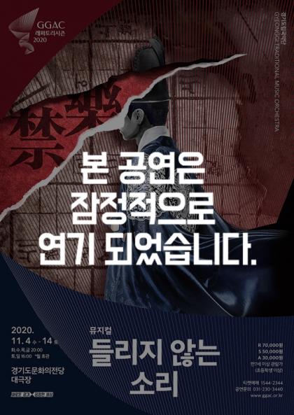 경기도립국악단 뮤지컬 〈들리지 않는 소리〉 취소